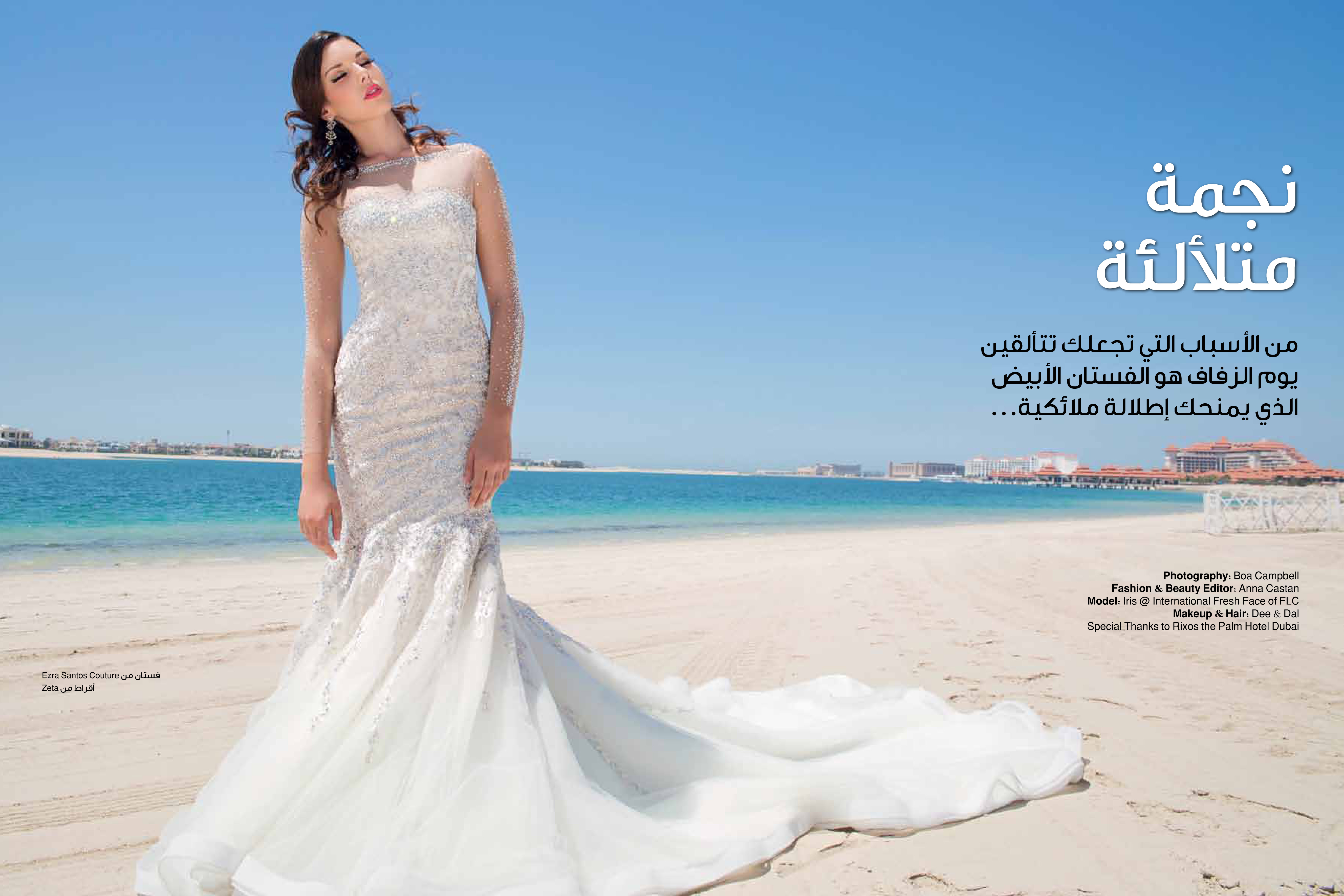 FLC Models & Talents - Catalogue Shoots - Ahlan! Arabia - Iris