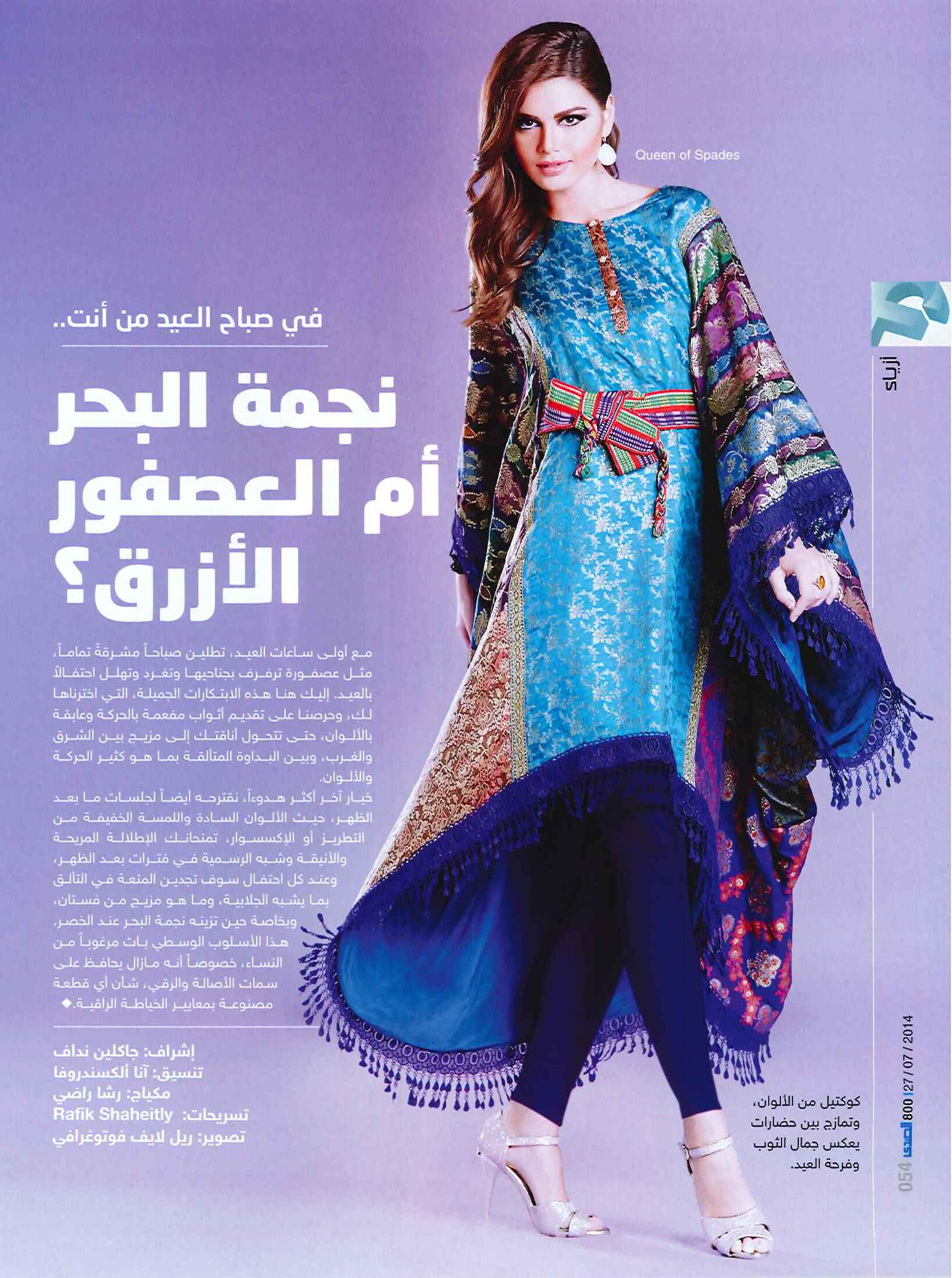 FLC Models & Talents - Catalogue Shoots - Al Sada - Arianna 2