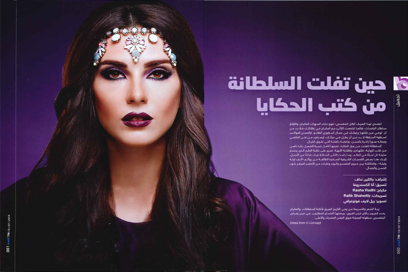 FLC Models & Talents - Catalogue Shoots - Al Sada - Coralia