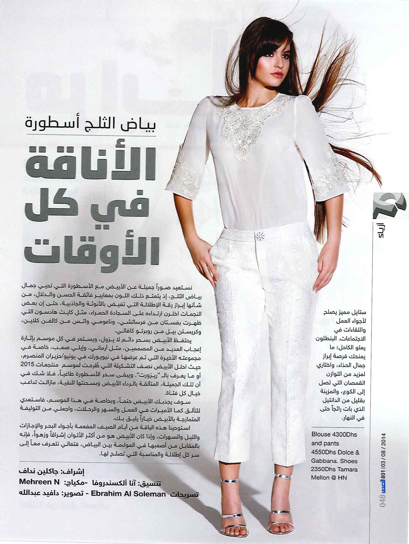 FLC Models & Talents - Catalogue Shoots - Al Sada - Lia