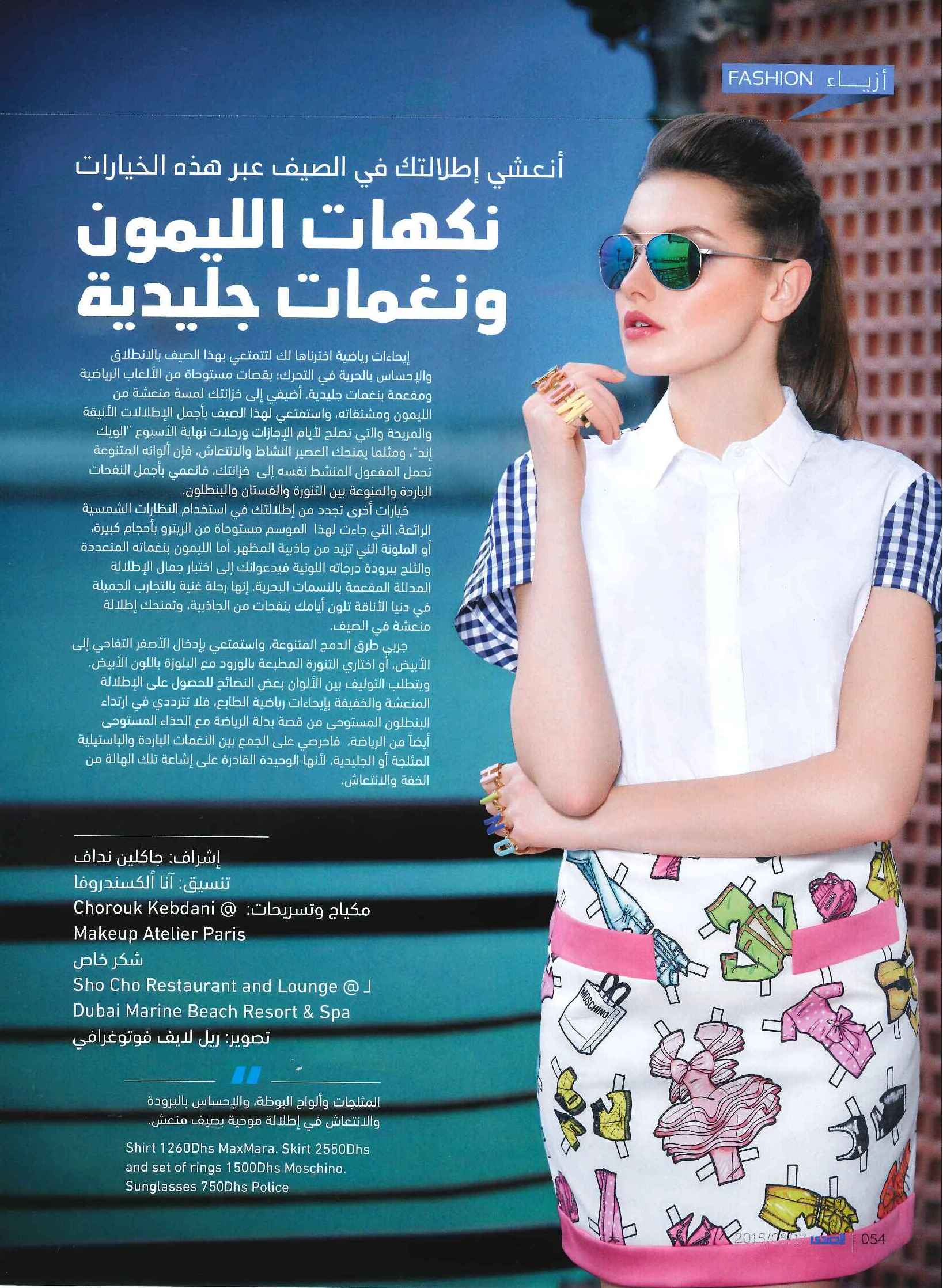 FLC Models & Talents - Catalogue Shoots - Al Sada - Marina May 15