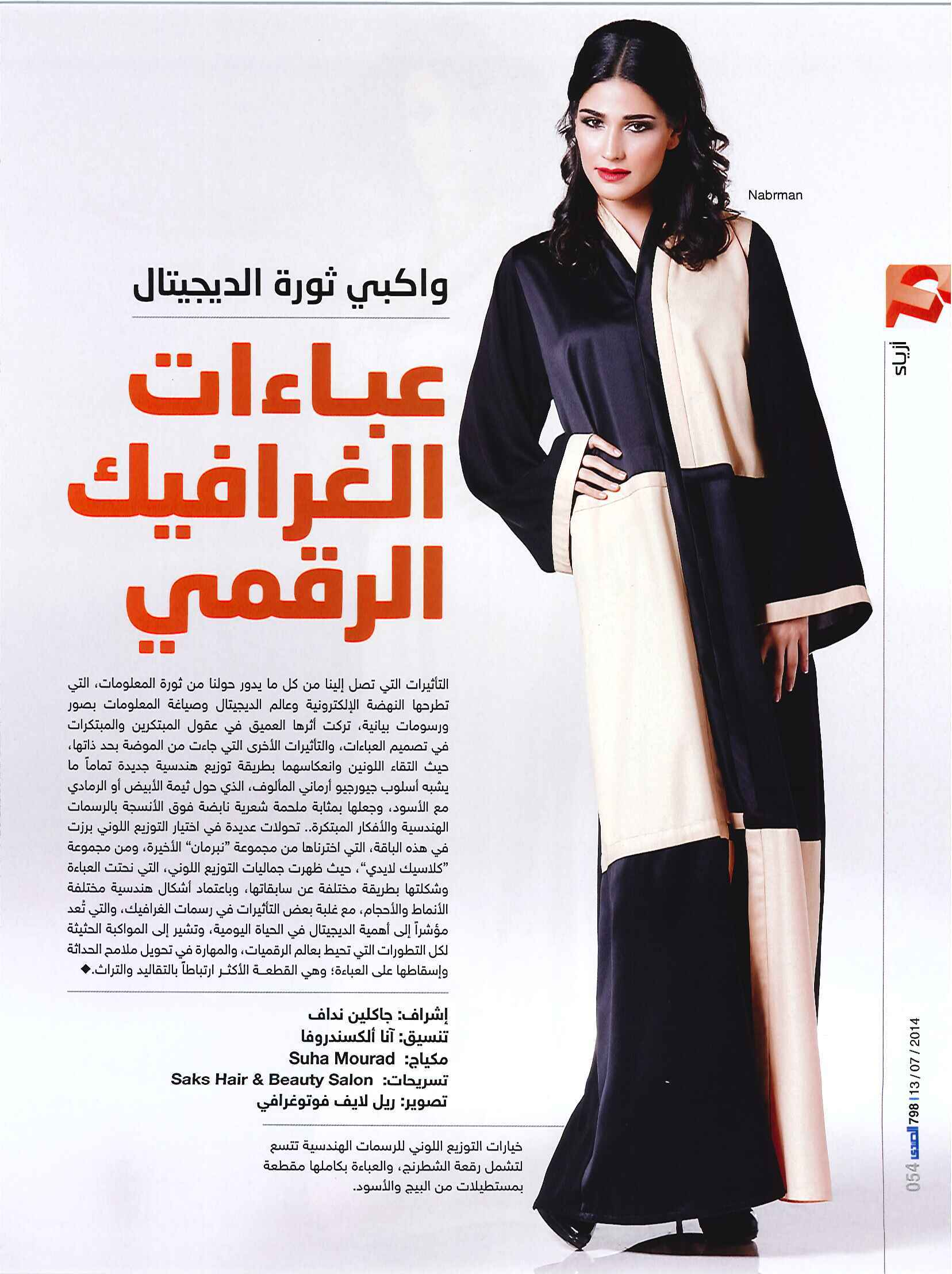 FLC Models & Talents - Catalogue Shoots - Al Sada - Veronica