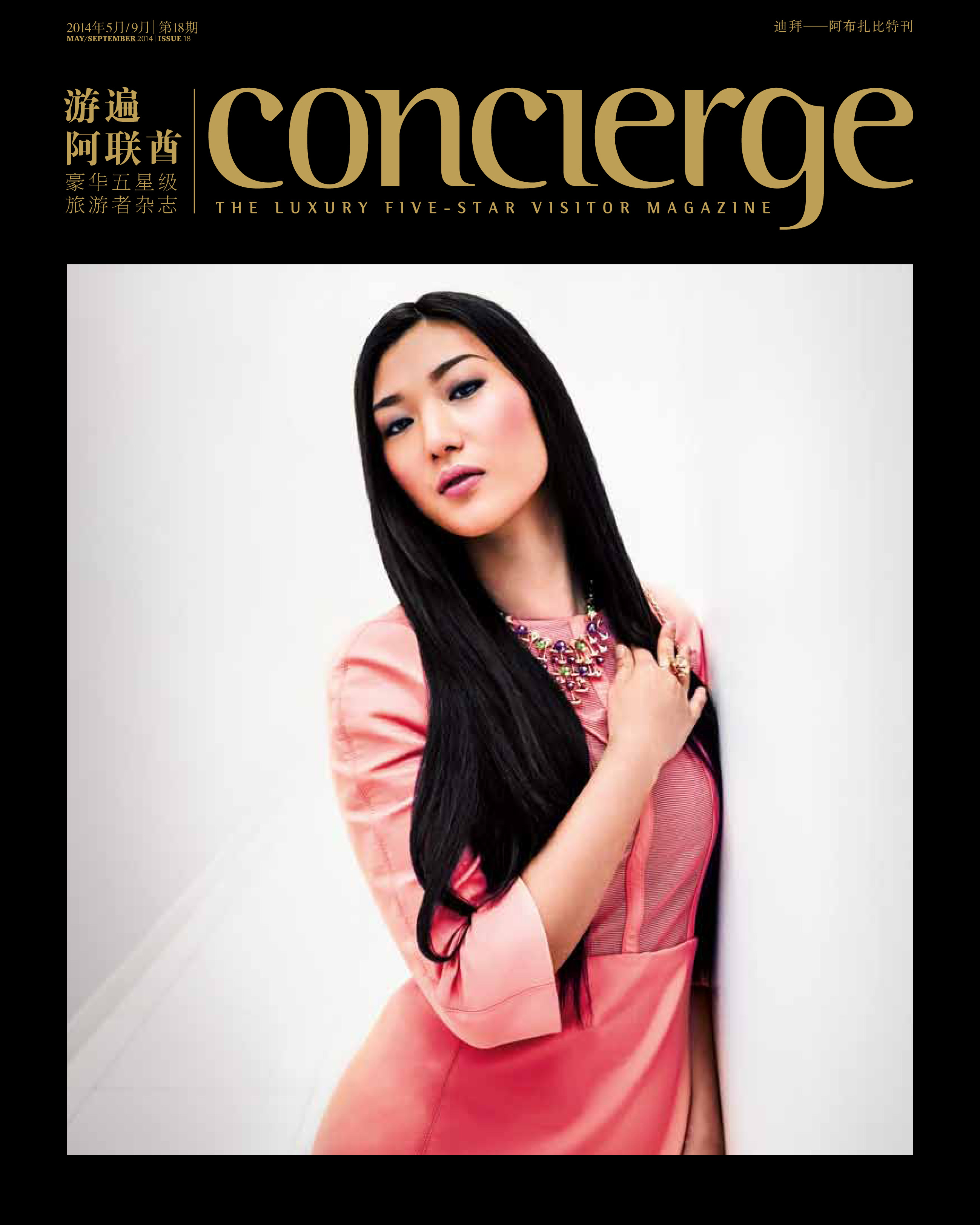 FLC Models & Talents - Catalogue Shoots - Concierge magazine - Liyo