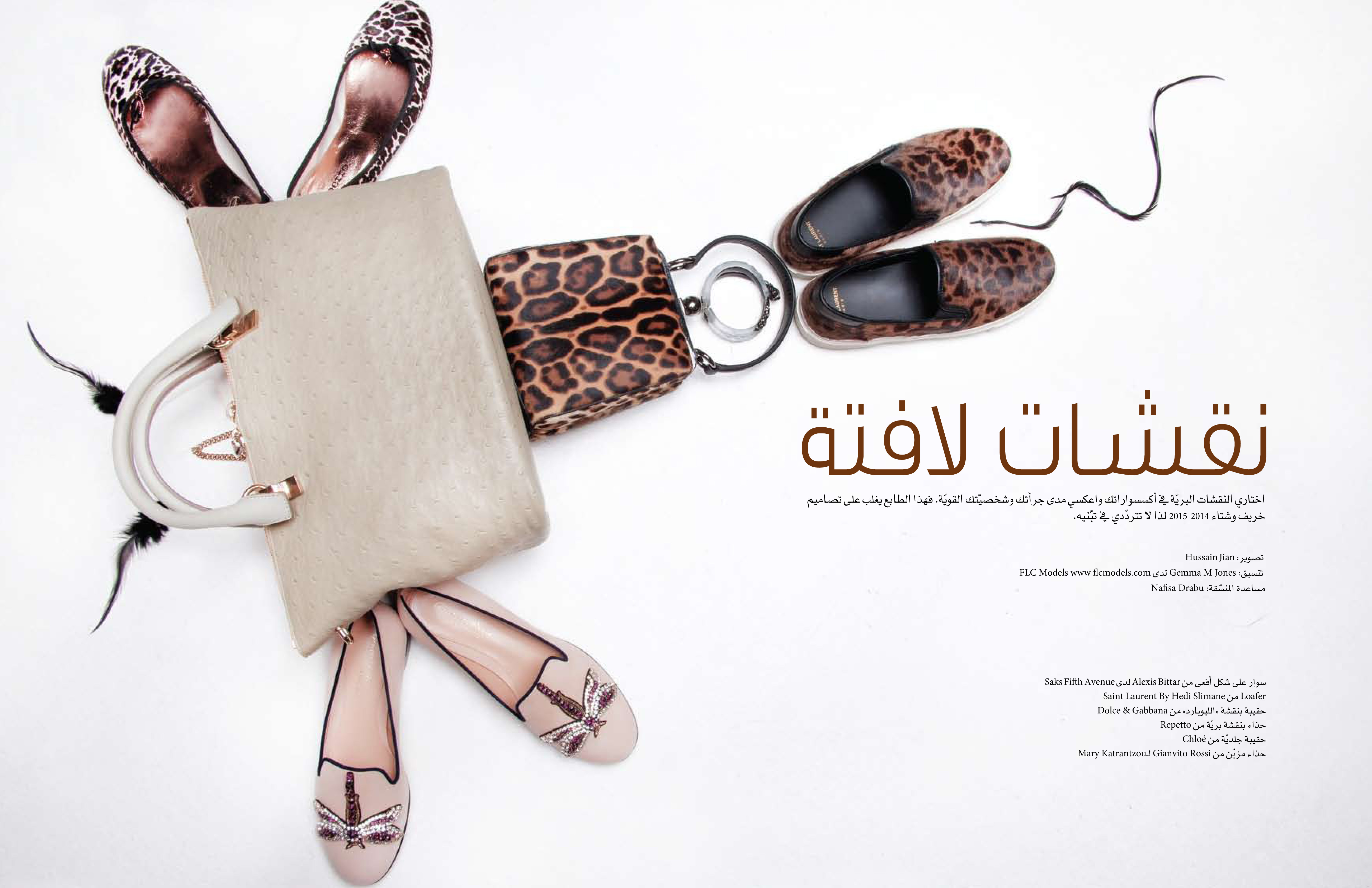 FLC Models & Talents - Catalogue Shoots - Haya Magazine - Animal Instinct