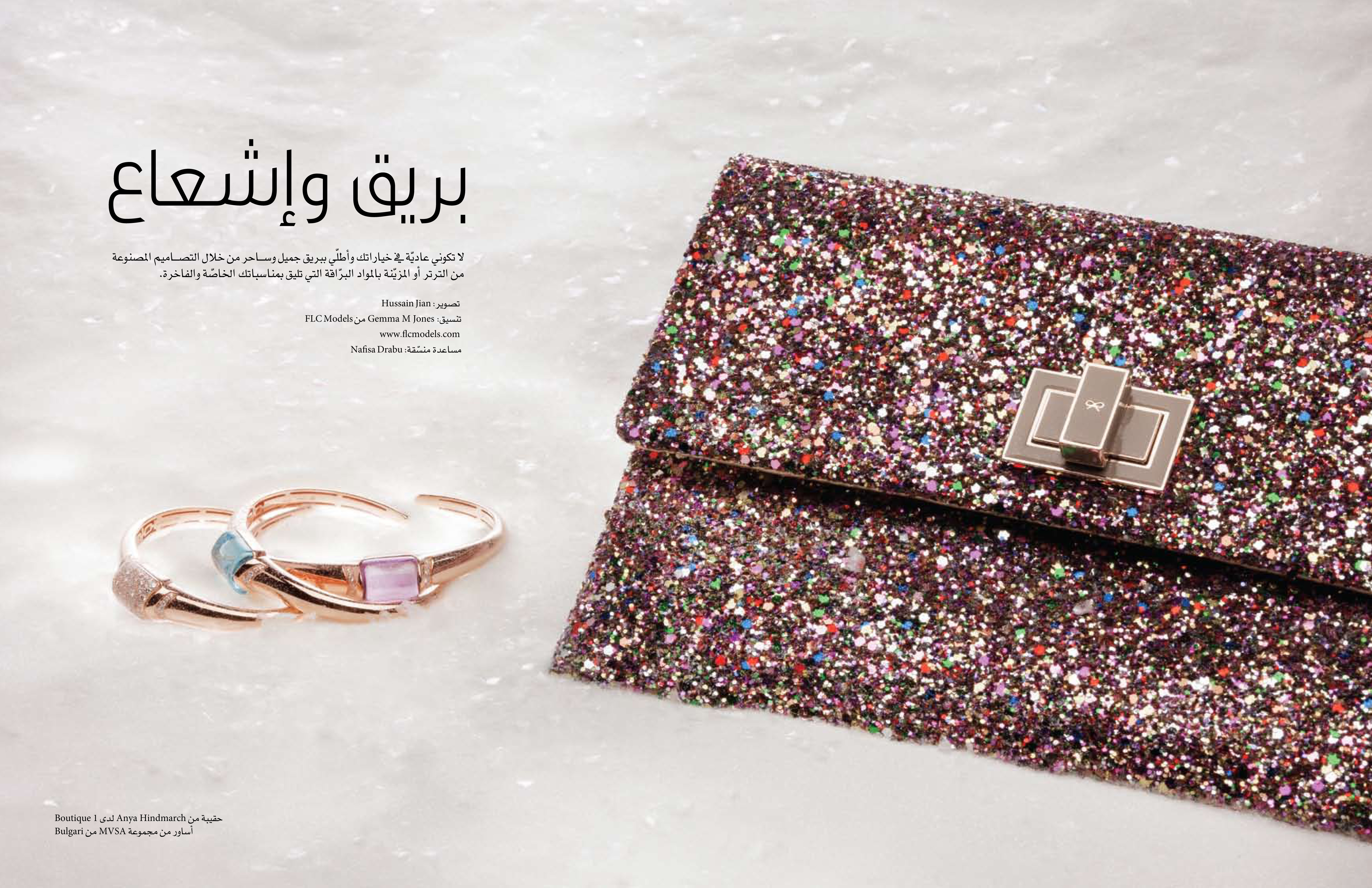 FLC Models & Talents - Catalogue Shoots - Haya Magazine - Wintery Glittery