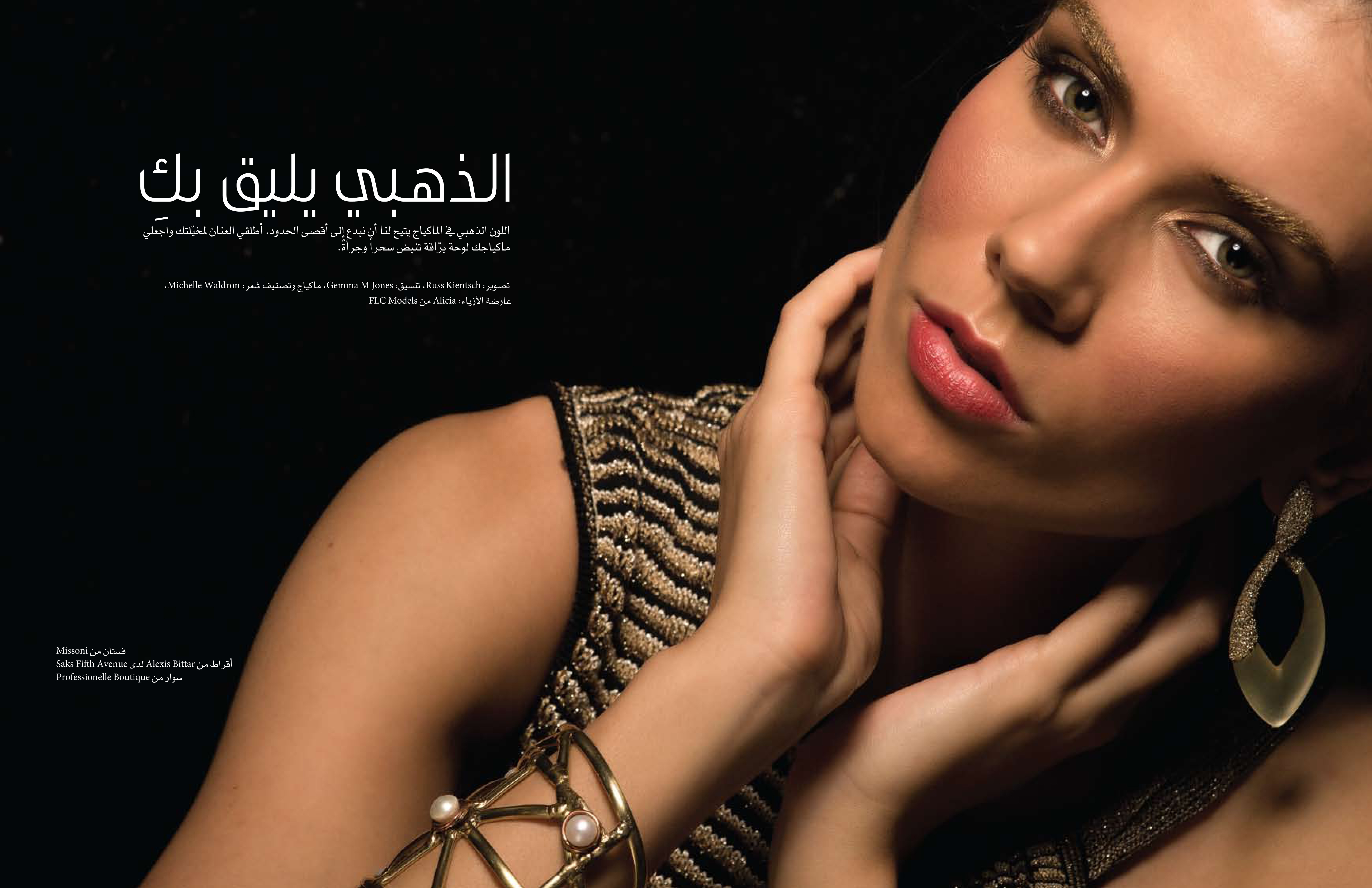 FLC Models & Talents - Catalogue Shoots - Haya Magazine Festive Gold Make Up